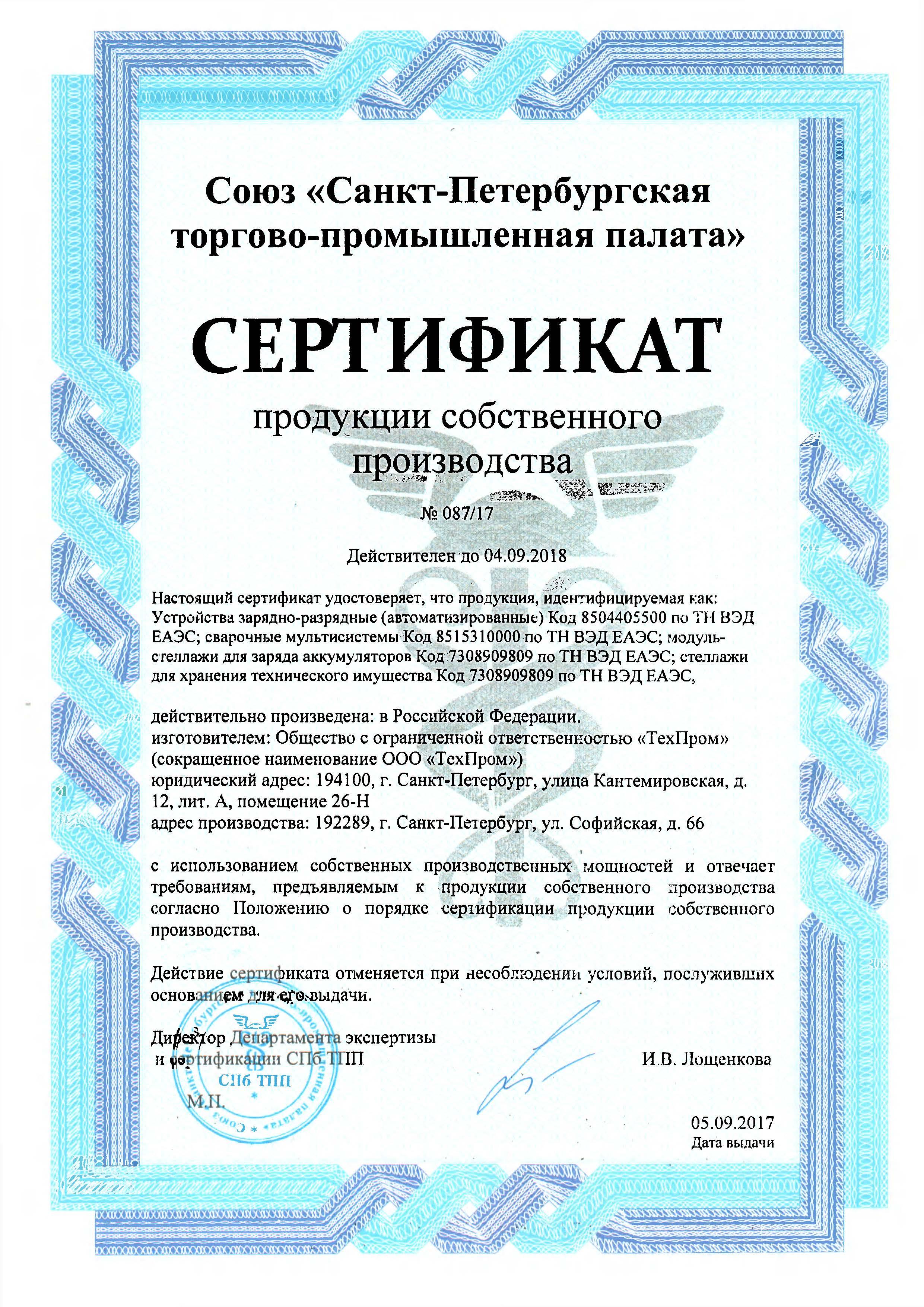 Как сделать сертификат на свою продукцию 266